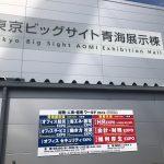 東京ビッグサイト!!
